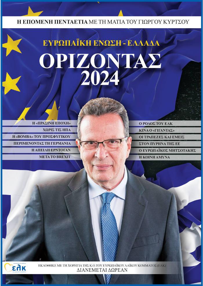 Ε.Ε.-Ελλάδα: Ορίζοντας 2024